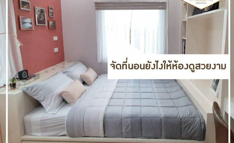 จัดที่นอนยังไงให้ห้องดูสวยงามเเละไม่รกดีนะ